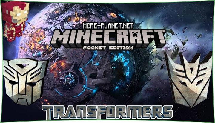 Transformers - мод на трансформеров 1.6, 1.5.3, 1.4.2, 1.4, 1.1.5