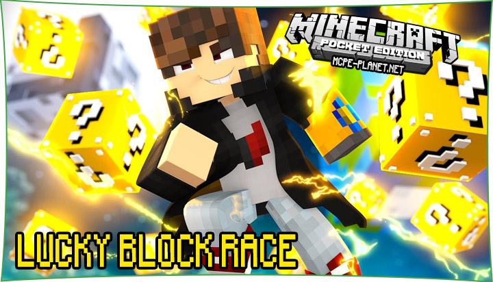 Lucky Block Race - карта Лаки блоки Гонка 1.7, 1.6, 1.4.2, 1.1.5