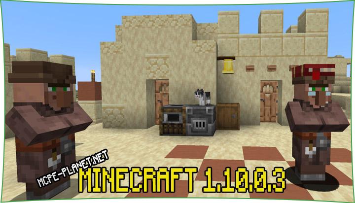 Скачать Minecraft 1.10.0.3