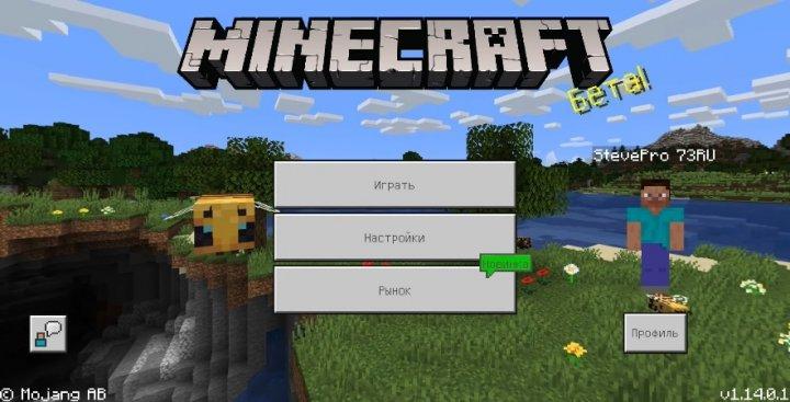Minecraft 1.14.0.1