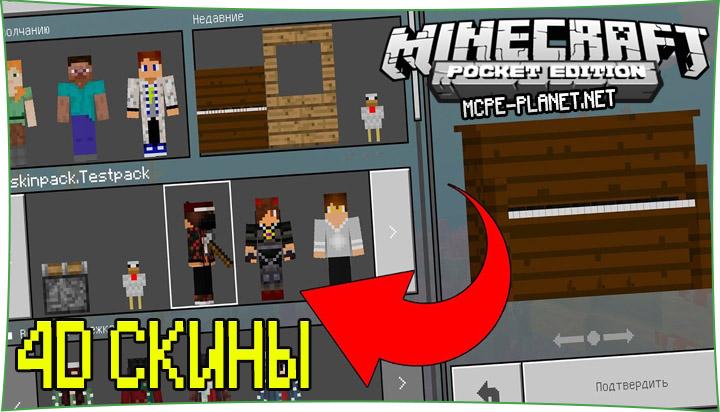4D скины для Minecraft PE